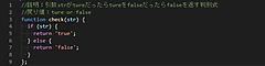 Javascriptの真偽値判定
