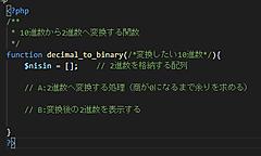 PHPで数学をしよう① ~10進数⇔2進数の変換~