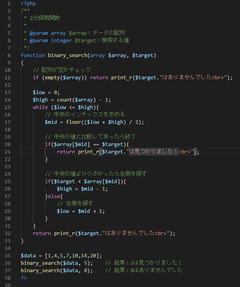 PHPで数学をしよう③ ~二分木探索~