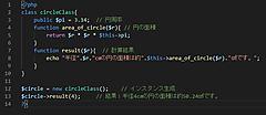 PHP覚書② ~$thisの使い方~