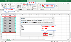 Excelの小技① ~重複行の削除~