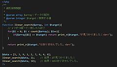 PHPで数学をしよう② ~線形探索法~