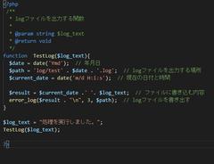 PHP覚書① ~ログの取り方~